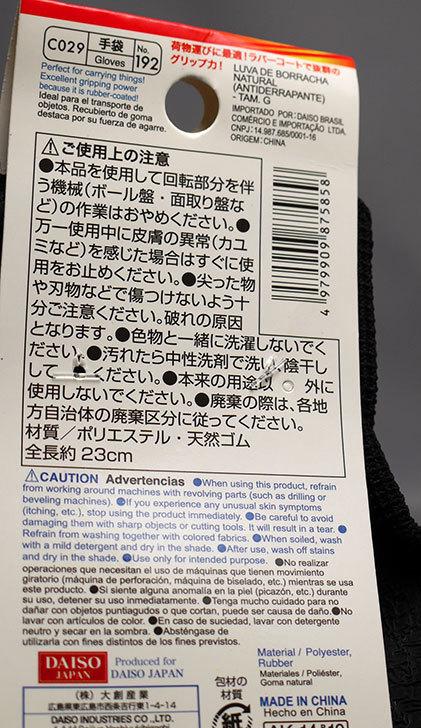 ダイソーでGRIP!-天然ゴム-フィット手袋スベリ止め付-Lを買って来た6.jpg