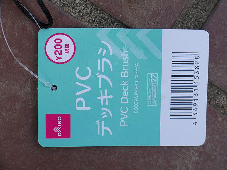 ダイソーでPCVデッキブラシを買って来た。掃除道具-010.jpg