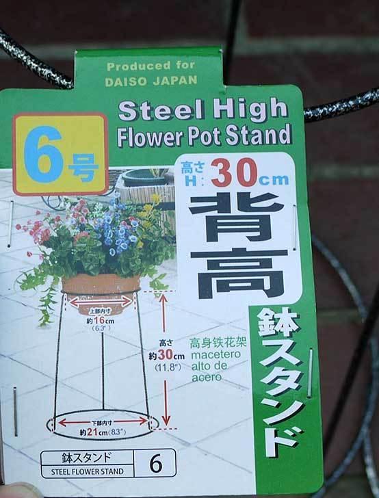 ダイソーでSteel-HIgh-Flower-Stand-6号を追加で2個買って来た2.jpg