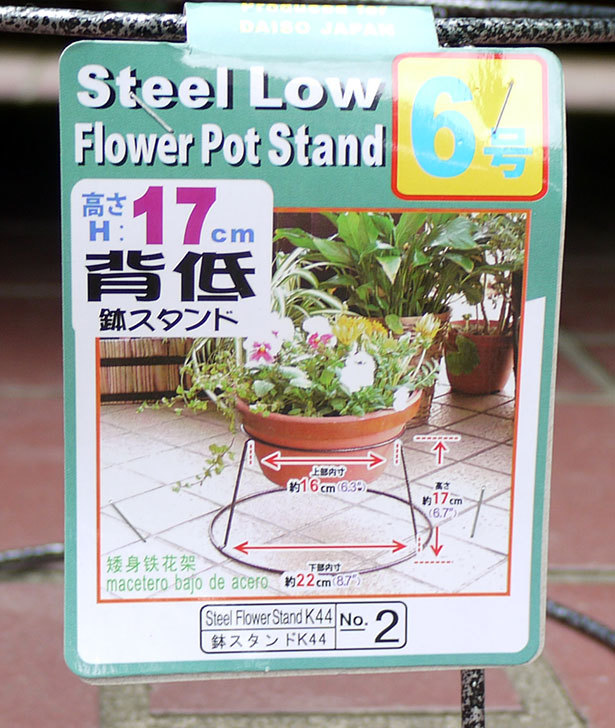 ダイソーでSteel-Low-Flower-Stand-K44-6号を2個買って来た3.jpg