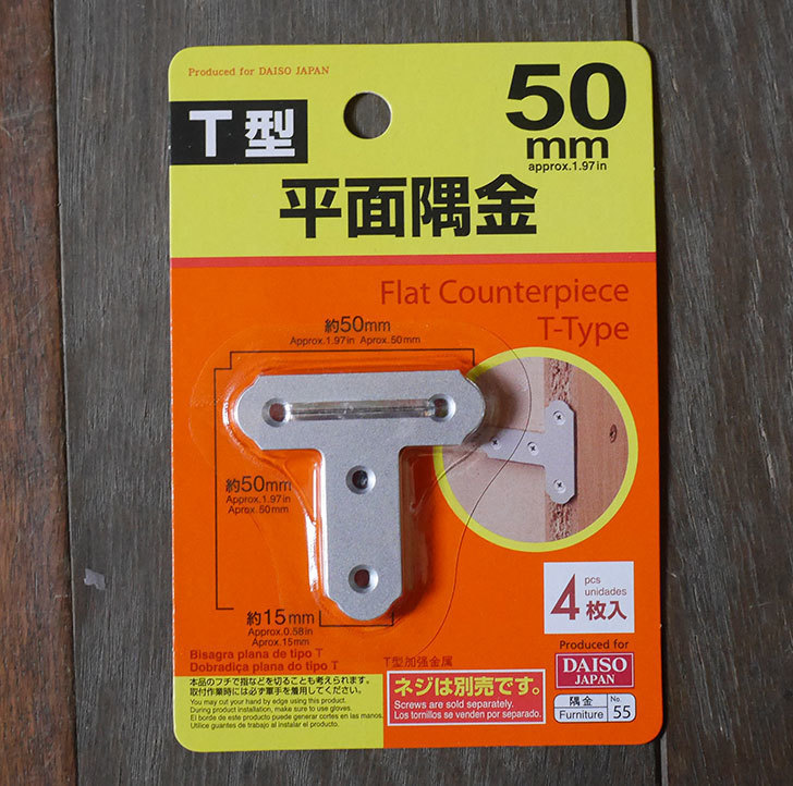 ダイソーでT型平面隅金-50mm-4枚入りを買って来た1.jpg