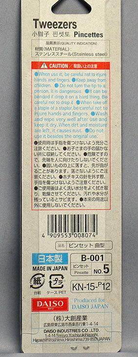 ダイソーでTweezers-ピンセット-125mm-曲型を買ってきた2.jpg