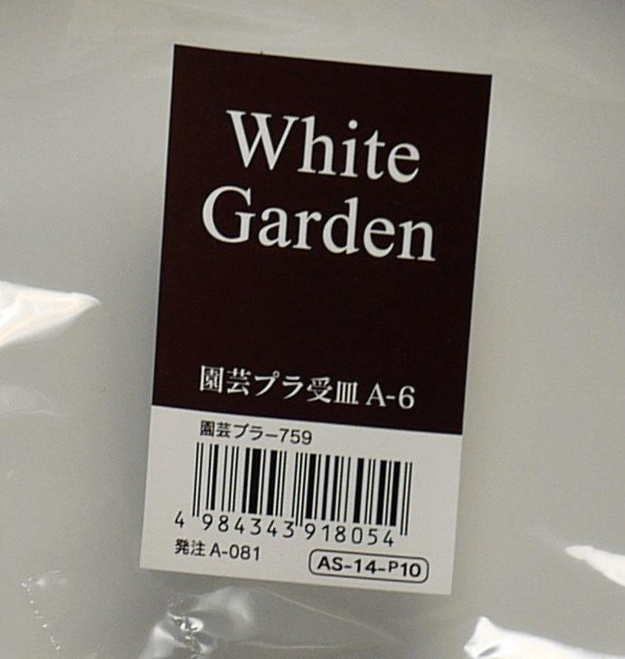 ダイソーでWhite-Garden-園芸プラ受皿-A-6を買って来た4.jpg