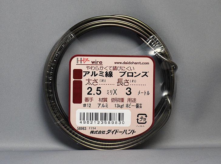 ダイドーハント-アルミ線-ブロンズ-2.5ミリx3メートル-58983をカインズで買って来た1.jpg