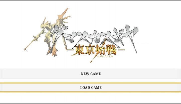 ダマスカスギヤ-東京始戦を始めた1-1.jpg