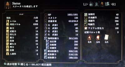 ダークソウル プレイ8-1.jpg
