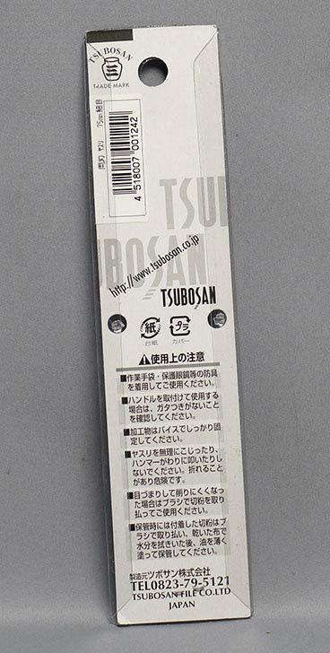ツボサン-両刃ヤスリ-75mm-RH-5-342931を買った3.jpg