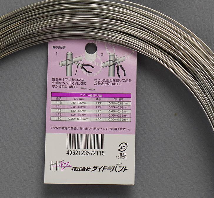 ツルバラの誘引用にステンレス線-18番-1.2ミリx120メートルをカインズで買って来た3.jpg