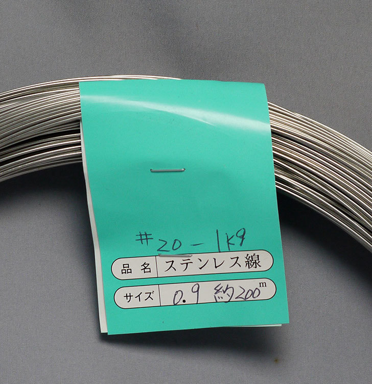 ツルバラの誘引用にステンレス線-線径0.9mm-1kg巻-20番を買った4.jpg