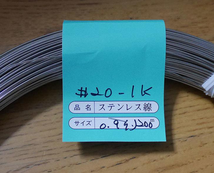 ツルバラの誘引用にステンレス線-線径0.9mm-1kg巻-20番を追加で買った2.jpg