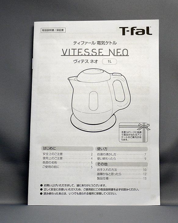 ティファール-ヴィテス-ネオ-スカイブルー-1L-KO5014JPを買った15.jpg