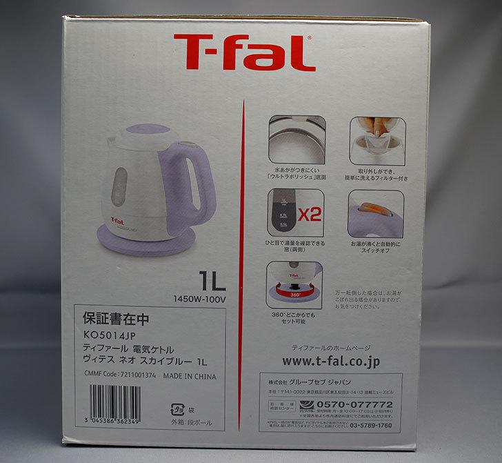 ティファール-ヴィテス-ネオ-スカイブルー-1L-KO5014JPを買った4.jpg