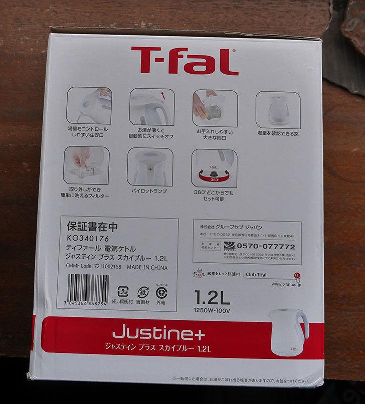 ティファール-KO340176「ジャスティン-プラス」-シンプルモデル-スカイブルー-1.2Lを買った4.jpg