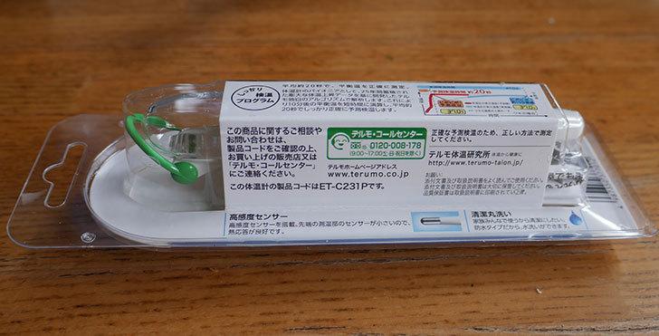 テルモ-電子体温計-【スピード検温式-平均20秒】-ET-C231Pを買った5.jpg