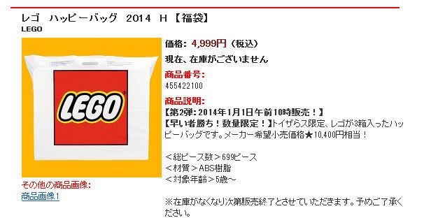 トイザらスのLEGO福袋-レゴハッピーバッグ-2014Hをポチった.jpg