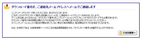 トモダチコレクション-新生活 ダウンロード版を予約した2.jpg