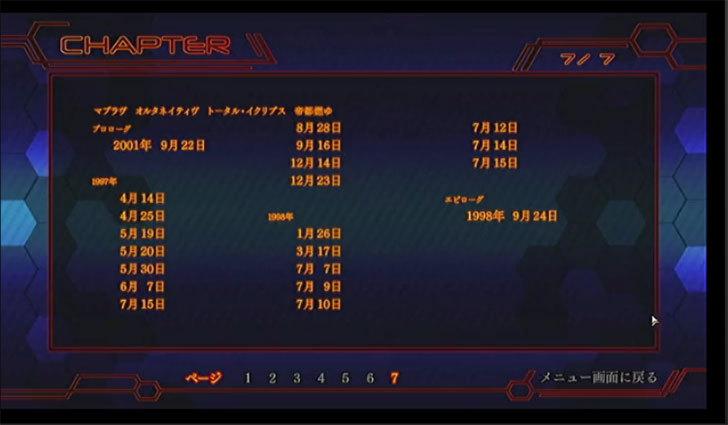 トータル・イクリプスPC版の発売日が延期された2-3.jpg