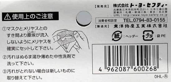 トーヨー-接顔メリヤス-4.jpg