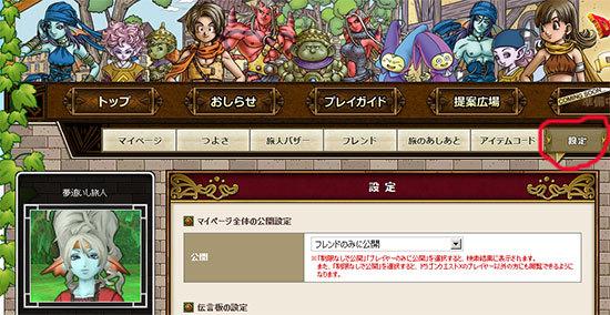 ドラクエ10の「キャラクター引っ越しサービス」でメインキャラの引越をした1.jpg