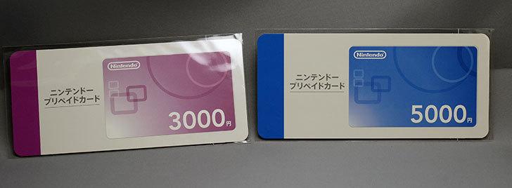 ドラクエ10用にニンテンドープリペイドカード3000円と5000円を買った1.jpg
