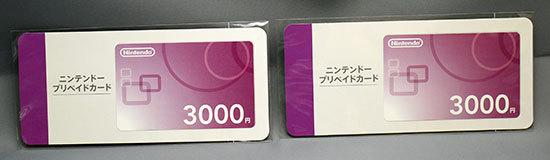 ドラクエ10用にニンテンドープリペイドカード3000円を2枚買った.jpg