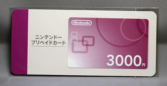 ドラクエ10用にニンテンドープリペイドカード3000円を買った.jpg
