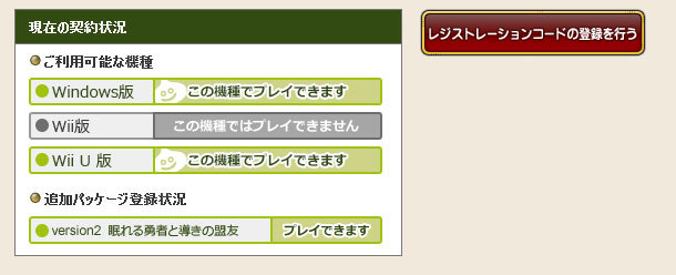 ドラゴンクエストX-目覚めし五つの種族-オンライン-PCのダウンロード版を買った1.jpg