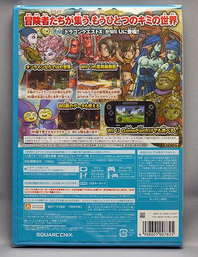 ドラゴンクエストX-目覚めし五つの種族-オンライン-Wii-U版が来た2.jpg