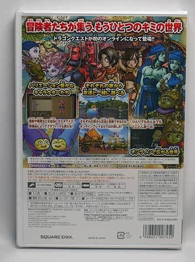 ドラゴンクエストX-目覚めし五つの種族-オンラインがきた2.jpg