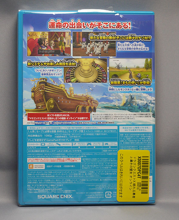 ドラゴンクエストX-眠れる勇者と導きの盟友-オンラインのWii-U版買った2-2.jpg