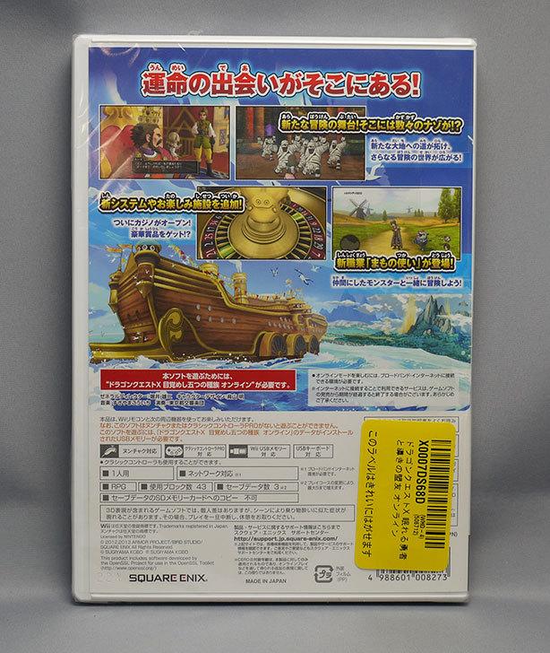 ドラゴンクエストX-眠れる勇者と導きの盟友-オンラインのWii版買った。2.jpg