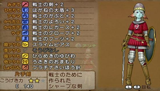 ドラゴンクエストX、プレイ中100-1.jpg