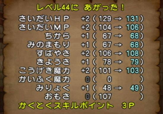 ドラゴンクエストX、プレイ中104-1.jpg