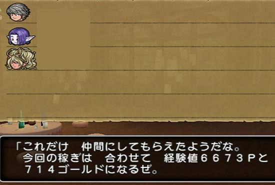 ドラゴンクエストX、プレイ中104-2.jpg