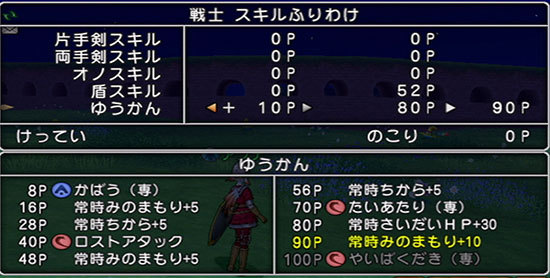 ドラゴンクエストX、プレイ中105-2.jpg