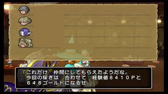 ドラゴンクエストX、プレイ中106-1.jpg
