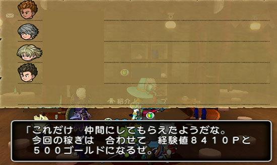 ドラゴンクエストX、プレイ中108-3.jpg