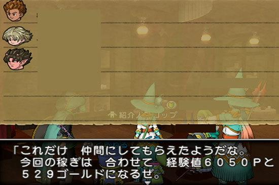 ドラゴンクエストX、プレイ中109-2.jpg