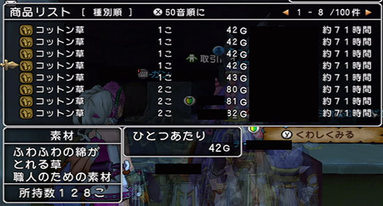 ドラゴンクエストX、プレイ中109-3.jpg