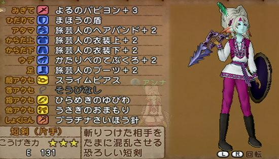 ドラゴンクエストX、プレイ中111-1.jpg