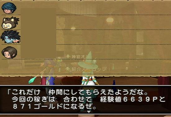 ドラゴンクエストX、プレイ中114-1.jpg