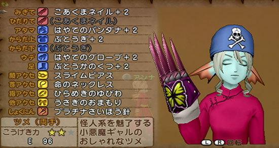 ドラゴンクエストX、プレイ中119-2.jpg