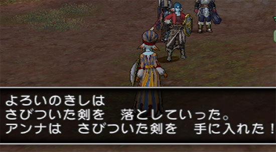 ドラゴンクエストX、プレイ中12-3.jpg