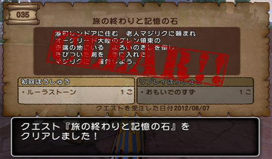 ドラゴンクエストX、プレイ中12-4.jpg
