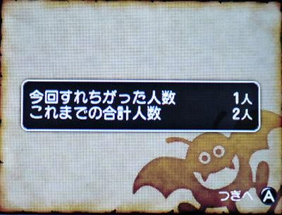 ドラゴンクエストX、プレイ中120-1.jpg