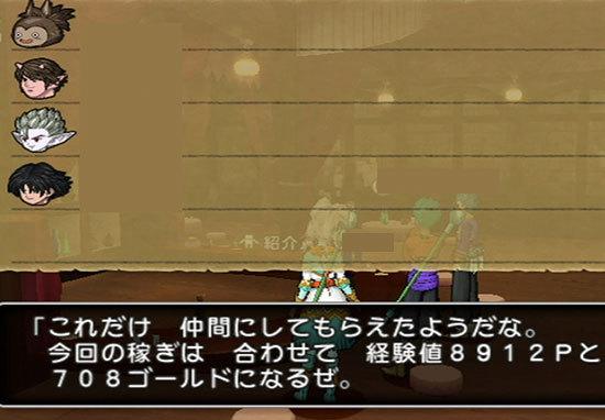 ドラゴンクエストX、プレイ中122-2.jpg