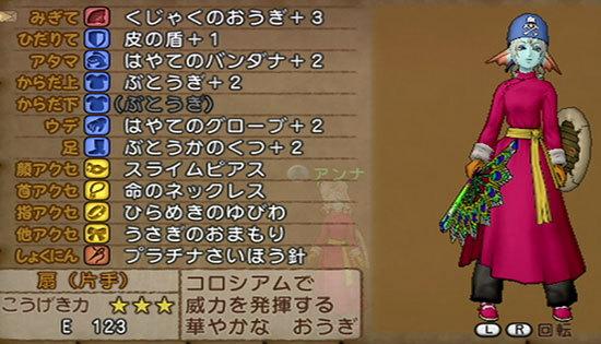 ドラゴンクエストX、プレイ中123-1.jpg