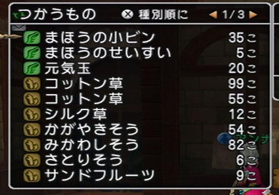 ドラゴンクエストX、プレイ中127-2.jpg