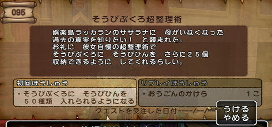 ドラゴンクエストX、プレイ中128-1.jpg