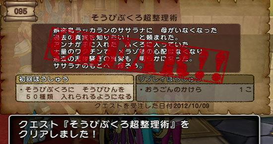 ドラゴンクエストX、プレイ中129-2.jpg